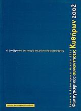 Φωτογραφικές Συναντήσεις Κυθήρων 2002