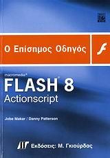 Ο επίσημος οδηγός Macromedia Flash 8 ActionScript
