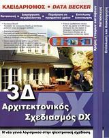3Δ αρχιτεκτονικός σχεδιασμός DX