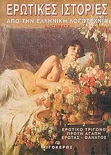 Ερωτικές ιστορίες από την ελληνική λογοτεχνία