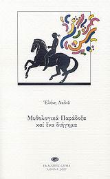 Μυθολογικά παράδοξα και ένα διήγημα