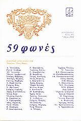59 φωνές