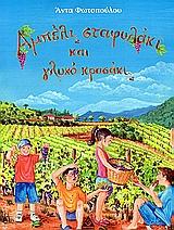 Νεοελληνική φιλολογία, ήτοι κατάλογος τυπωθέντων βιβλίων παρ΄ Ελλήνων
