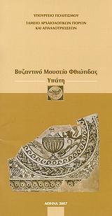 Βυζαντινό Μουσείο Φθιώτιδας: Υπάτη