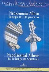 Νεοκλασική Αθήνα
