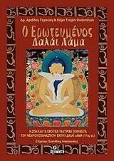 Ο ερωτευμένος Δαλάι Λάμα