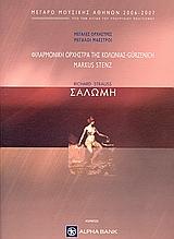 Richard Strauss: Σαλώμη