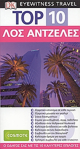 Top 10: Λος Άντζελες