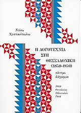 Η λογοτεχνία στη Θεσσαλονίκη (1850 - 1950)