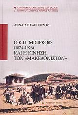 Ο Κ. Π. Μισιρκόφ 1874-1926 και η κίνηση των