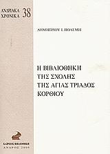 Η βιβλιοθήκη της Σχολής της Αγίας Τριάδος Κορθίου