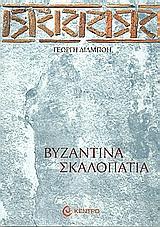 Βυζαντινά σκαλοπάτια