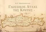 Γλωσσικός άτλας της Κρήτης