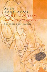Post Coitum (μετά τη συνουσία)