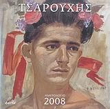 Ημερολόγιο 2008: Τσαρούχης