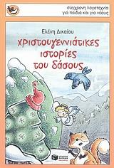 Χριστουγεννιάτικες ιστορίες του δάσους