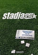 Stadia.gr