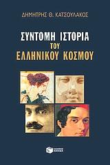 Σύντομη ιστορία του ελληνικού κόσμου