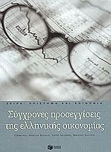 Σύγχρονες προσεγγίσεις της ελληνικής οικονομίας