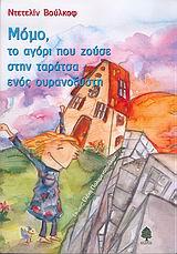 Μόμο, το αγόρι που ζούσε στην ταράτσα ενός ουρανοξύστη