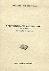 Χριστιανισμός και πολιτική κατά τον Απόστολο Μακράκη