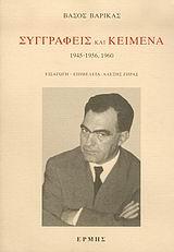 Συγγραφείς και κείμενα: 1945-1956, 1960