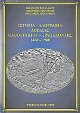 Ιστορία, λαογραφία Δόριζας Καβουρακίου Τραπεζοντής 1460-1980