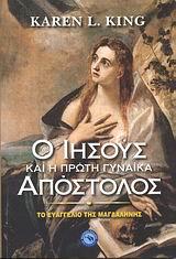 Ο Ιησούς και η πρώτη γυναίκα Απόστολος