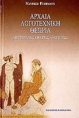 Αρχαία λογοτεχνική θεωρία