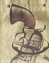 Philip Tsiaras: Διάφανοι τόποι
