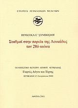 Σταθμοί στην πορεία της Λευκάδας τον 20ό αιώνα