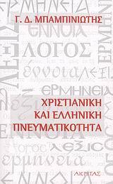 Χριστιανική και ελληνική πνευματικότητα