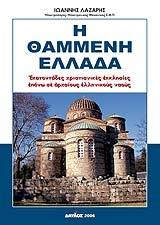 Η θαμμένη Ελλάδα