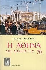 Η Αθήνα στη δεκαετία του ΄70
