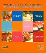 Οι διάσημες συνταγές του κόσμου