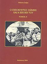 Ο Ιπποκράτης Ζαΐμης και η εποχή του