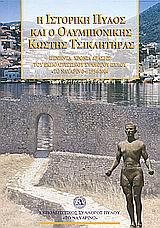 Η ιστορική Πύλος και ο ολυμπιονίκης Κωστής Τσικλητήρας