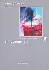 Χρωμογραφία