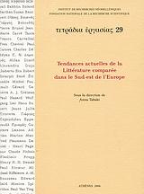 Tendances actuelles de la la litterature comparee dans le Sud-est de l΄Europe