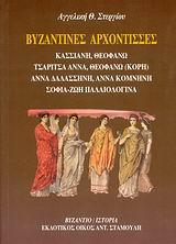 Βυζαντινές αρχόντισσες