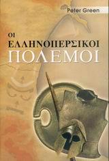 Οι ελληνοπερσικοί πόλεμοι