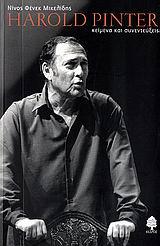 Harold Pinter, κείμενα και συνεντεύξεις