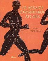 Οι αρχαίοι ολυμπιακοί αγώνες