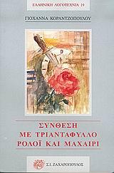 Σύνθεση με τριαντάφυλλο, ρολόι και μαχαίρι