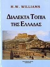 Διαλεκτά τοπία της Ελλάδας