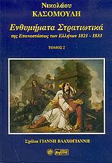 Ενθυμήματα στρατιωτικά της επανάστασης των Ελλήνων 1821 - 1833