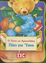 Ο Τέντι το αρκουδάκι πάει για ύπνο