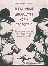 Η ελληνική δικαιοσύνη χωρίς προσωπείο
