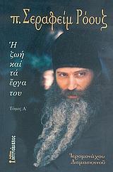 π. Σεραφείμ Ρόουζ