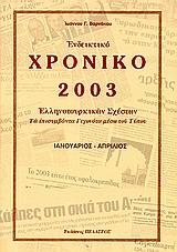 Ενδεικτικό χρονικό Ελληνοτουρκικών σχέσεων 2006